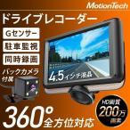 (再入荷)ドライブレコーダー 令和モデル 前後 360度 全方位 前後2カメラ 4.5インチ 常時録画 駐車監視 ドラレコ あおり運転 バックカメラ 1年保証