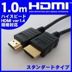 送料無料 HDMIケーブル MotionTech フルHD・3D・1080P対応 レギュラーサイズケーブル 1m MT-H14BR010K メール便 同梱不可 代引不可