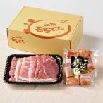 焼き肉用 肩 モモ 肉 ベーコン 800g もちぶた 宮城県産 ギフト ギフトセット お中元 お歳暮 M04