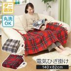 電気毛布 ひざ掛け 丸洗い ダニ退治 室温センサー 日本製 140cm 82cm シングルサイズ おしゃれ NA-055H