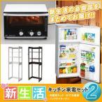 冷蔵庫 ノンフライオーブン 冷蔵庫ラック 3点セット 冷蔵庫ラ…