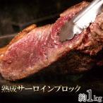 熟成サーロインブロック1kg ステーキに☆ローストビーフに☆BBQに最適なお肉のかたまり!!