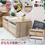 おもちゃベンチ キッズ 収納家具 キャスターワゴン 机 日本製 組立品 2年保証 おしゃれ かわいい おもちゃ 絵本 小物収納 キャスター付き 安全設計 OS-004-LNT