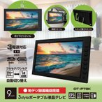 9インチ地デジ録画機能搭載 3styleポータブル液晶テレビ  ot-pt9k OVER TIME OT-PT9K