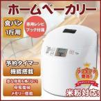 送料無料 ホームベーカリー 米粉パン対応 パン焼き器 こね 発酵 焼き 独立モード搭載 タイマー付き 食パン 手作りパン ホームベーカリー 本体 1斤 米粉 PY-4435W
