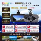 ショッピングドライブレコーダー ドライブレコーダー 超高画質 4K 12V 24V対応 逆光補正 スピーカー内蔵 工事不要 full HD RAMASU RA-D270 送料無料