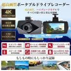 ショッピングドライブレコーダー ドライブレコーダー 超高画質 4K 12V 24V対応 逆光補正 スピーカー内蔵 RAMASU RA-DK400 送料無料