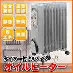 送料無料 オイルヒーター 暖房器具 RLC-OH1200 9枚フィン タイマー機能搭載 500W 700W 1200W切り替え 転倒OFFスイッチ