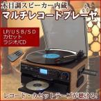 送料無料 レコード CD ラジオ レコードプレーヤー CDプレーヤー マルチプレーヤー カセット 多機能プレーヤー DEAR LIFE RTC-29