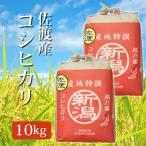 米 令和2年産 2020年度産 玄米 佐渡産コシヒカリ こしひかり 10Kg (10キロ)  5kg×2袋 佐渡産 コシヒカリ 代引不可 同梱不可