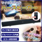 送料無料 バースピーカー マイク端子付き サウンドバー Bluetooth対応 2.0ch RCA/3.5mm/USB/MP3/マイクミキシング SOWA SBA-168