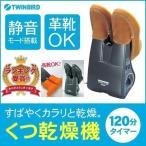 送料無料 靴乾燥機 スニーカーはもちろん革靴もカラリと乾燥 ツインバード TWINBIRD くつ乾燥機 シューズパルST SD-4643GY