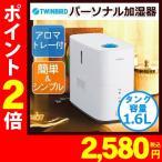 ショッピング加湿器 加湿器 アロマ対応 1.6L 香りを楽しめるアロマトレー付 TWINBIRD ツインバード SK-D975W ホワイト