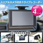 ショッピングドライブレコーダー ドライブレコーダー トリプルカメラ ハイビジョン 高画質 Gセンサー 液晶サイズ 4インチ ドラレコ フロント 車内 リア SLI-TCD130 送料無料