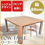 送料無料 折りたたみローテーブル SunRuck 60cm 正方形 1人暮らし用に最適 折り畳み式テーブル SR-0301TA-NWD ナチュラルウッド