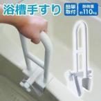 (再入荷) 浴槽手すり お風呂 便利 お風呂用手すり 入浴グリップ 工事不要 組立不要 サンルック SunRuck SR-BC008 ゲリラセール