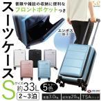 スーツケース 軽い 軽量 機内持ち込み キャリーバック おしゃれ 33L Sサイズ フロントオープン TSAロック搭載 フロントポケット ポケット付 2〜3泊