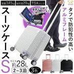 アルミフレームスーツケース 軽い 軽量 機内持ち込み Sサイズ TSAロック付き 1〜3泊 容量28L TSAロック付き 4輪 ファスナータイプ 丈夫 SR-BLT816