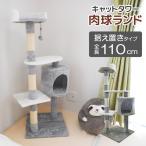 キャットタワー 据え置き型 小型 高さ110cm 省スペース おしゃれ 猫タワー ネコタワー 爪とぎ 爪研ぎ 多頭飼い グレー