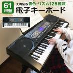 電子キーボード 電子ピアノ 61鍵盤 61キー PlayTouch61 プレイタッチ61 楽器 初心者 入門用にも 譜面台付き SunRuck サンルック SR-DP03