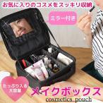 メイクボックス XSサイズ シンプル 持ち運び 鏡付き 仕切り板調節可能 コスメボックス 化粧品バッグ 小物 旅行 SunRuck サンルック SR-MB01XS-BK