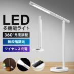 デスクライト LED おしゃれ 子供 コードレス USB ワイヤレス 充電式 充電器 多機能ライト 電気スタンド 昼白色 700lux 調光 Sunruck SR-ML010