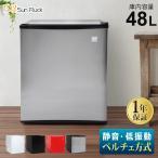 冷蔵庫 一人暮らし用 小型 1ドア 48リットル 右開き 静音 ペルチェ方式 SunRuck 冷庫さん ホワイト ブラック スカーレッド 送料無料