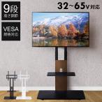 Sun Ruck 壁寄せテレビスタンド ハイタイプ 32 65インチ対応 VESA規格対応 SR-TVST05 ダークウッド