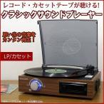 送料無料 再生専用 レコードプレーヤー カセットプレーヤー スピーカー搭載 小型 コンパクト 簡単 レトロ USB SD EP LP DEAR LIFE TC-610
