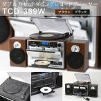 レコードプレーヤー ダブルカセット ダビング プレーヤー とうしょう TCD-389 ブラック 木目調ブラウン