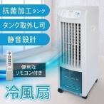 冷風扇 冷風機 リモコン付き 静音 タイマー クーラーが苦手な方へ 冷風 扇風機 テクノス TEKNOS TCW-010