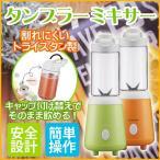 ミキサー ジューサー 氷対応 小型 おしゃれ タンブラー Pieria TMS-19A グリーン オレンジ アウトレット品