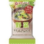 〔まとめ買い〕アマノフーズ いつものおみそ汁 野菜 10g(フリーズドライ) 60個(1ケース)(同梱・代引不可)