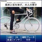 26インチ 14段変速 アルミフレーム 自転車