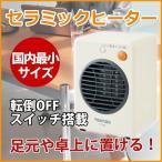 送料無料 電気ヒーター 小型 セラミックヒーター 300W TEKNOS TS-300 ホワイト トイレや洗面所に最適 机下