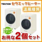 送料無料 ミニセラミックヒーター 300W 電気ヒーター TEKNOS TS-300 ホワイト トイレや洗面所に最適 小型セラミックヒーター 卓下 机下 2個セット
