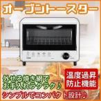 オーブントースター タイマー 温度過昇防止機能搭載 ツインバード TWINBIRD TS-4031W ホワイト 省スペース 一人暮らし 新生活