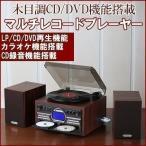 送料無料 マルチレコードプレーヤー とうしょう DVDカラオケ機能搭載 CD録音可能 木製 スピーカー搭載 TS-6153