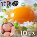 竹鶏あかたまご(赤玉) 10個入P 竹鶏ファーム 代引不可 同梱不可