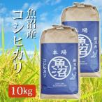 米 令和2年産 2020年度産 玄米 魚沼産コシヒカリ こしひかり 10Kg (10キロ)  5kg×2袋 魚沼産 コシヒカリ 代引不可 同梱不可