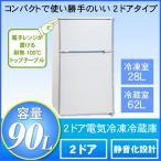 ショッピングD90 送料無料  2ドア 冷蔵庫 90L ユーイング UING UR-D90J-W ホワイト 白 静音 代引不可