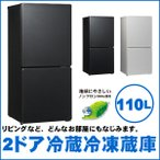 送料無料 冷蔵庫 2ドア 冷凍冷蔵庫 110L ファン式 右開き UR-F110H-K ブラック 省エネ 静音設計 新生活や1人暮らしに最適 代引不可