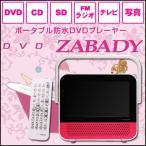 送料無料 ポータブル防水DVDプレーヤー 7インチ お風呂テレビ 防水テレビ TWINBIRD ツインバード DVD ZABADY VD-J729P ピンク 7V型 ワンセグテレビ