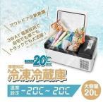 冷凍冷蔵庫 保冷庫 マイナス20 大容量 20L 車載対応 氷 ホワイト ベルソス VERSOS VS-CB020