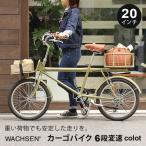 カーゴバイク 20インチ 6段変速 ミニベロ 自転車 街乗り シティサイクル おしゃれ colot WACHSEN WBG-2001