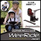 ウィライド カンガルーキャリア WEERIDE ウィライド wee-98077 自転車 に取り付ける チャイルドシート 前 取り付け簡単