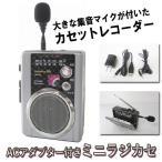ミニラジカセ 高感度集音マイク付き コンパクトサイズ お稽古 語学学習 カラオケ練習 とうしょう WM-820