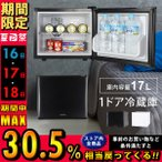 1ドア コンパクト 冷蔵庫 17L ペルチェ式 静音 1人暮らし 単身 省スペース コンパクト サブ冷蔵庫 寝室 S-cubism エスキュービズム WRF-1017 W/B