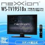ショッピング液晶テレビ 液晶テレビ neXXion ネクシオン WS-TV1951BX ブラック 19インチ 19V型 地上デジタル 液晶TV 新生活 一人暮らし