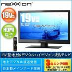 ショッピング液晶テレビ 液晶テレビ 19V型 HDMI端子 ハイビジョン 新生活 一人暮らし nexxion WS-TV1957B